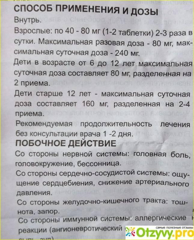 Диазолин драже 100 мг 10 шт.   (фармстандарт-лексредства) - купить в аптеке по цене 31 руб., инструкция по применению, описание, аналоги