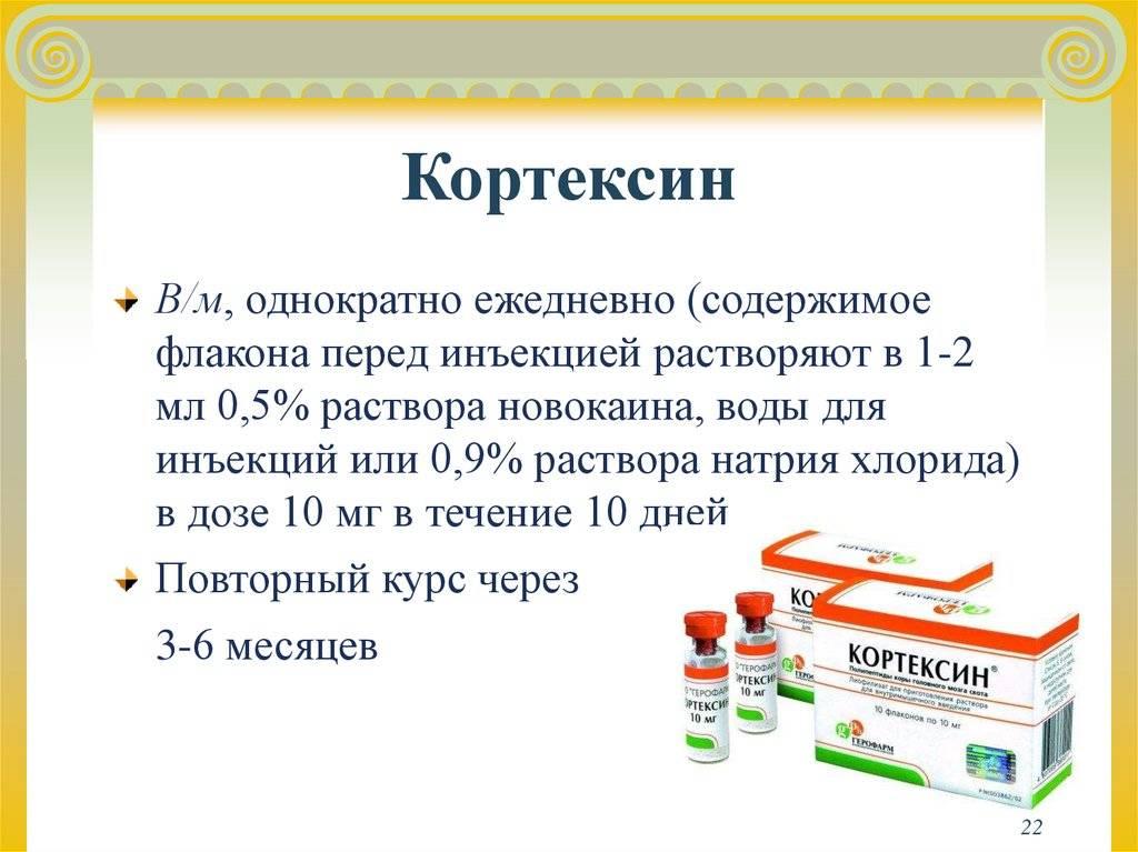 Кортексин® (cortexin)