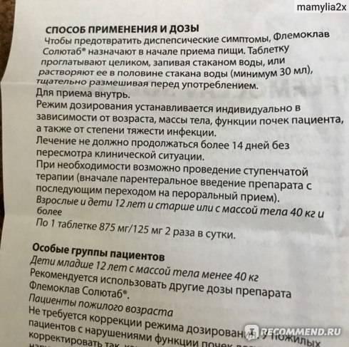 Флемоклав солютаб® (flemoсlav solutab®)