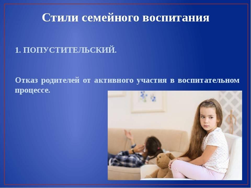 Родительский клуб «стили семейного воспитания». воспитателям детских садов, школьным учителям и педагогам - маам.ру