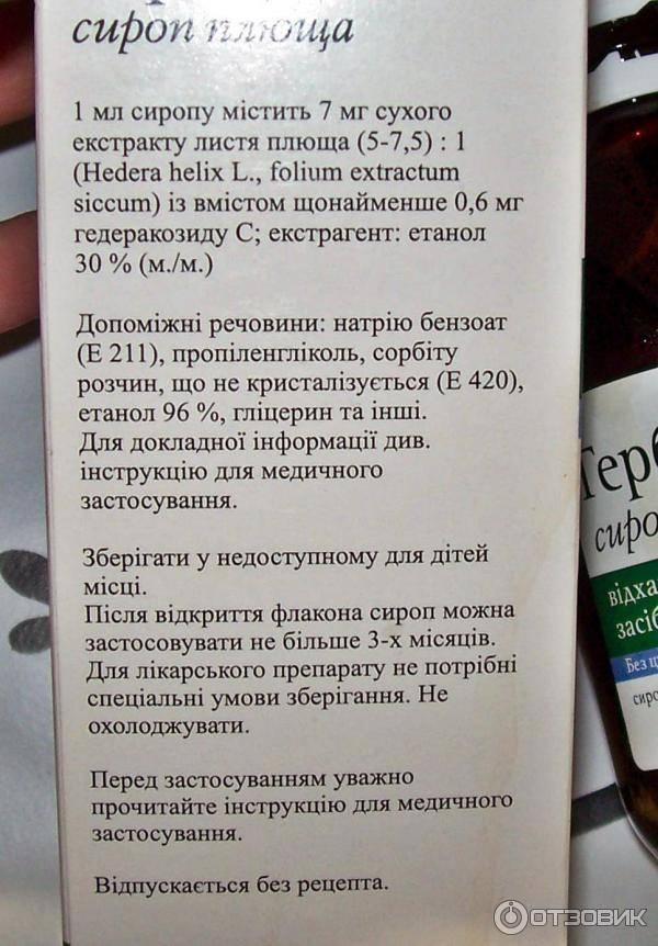 Гербион от сухого и влажного кашля для детей - инструкция по применению сиропа