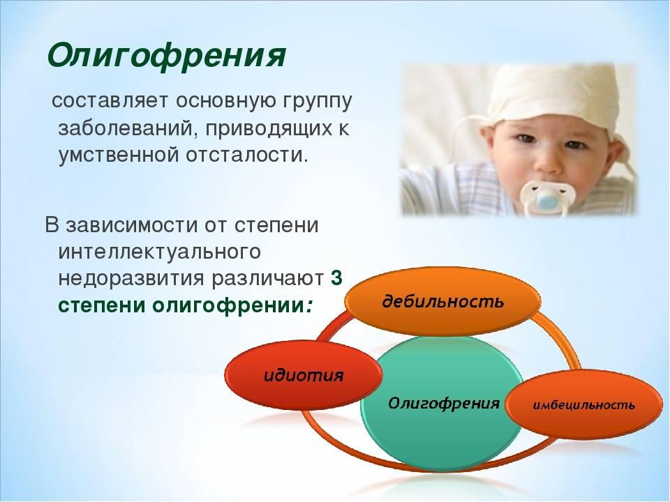 Легкая умственная отсталость у детей