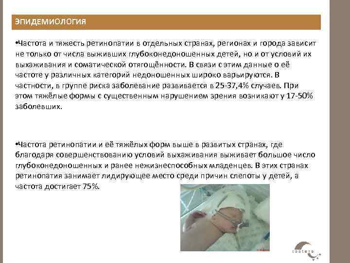 Гипертензивная ретинопатия - энциклопедия ochkov.net