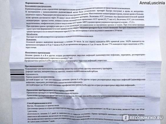 Аскорутин в перми - инструкция по применению, описание, отзывы пациентов и врачей, аналоги