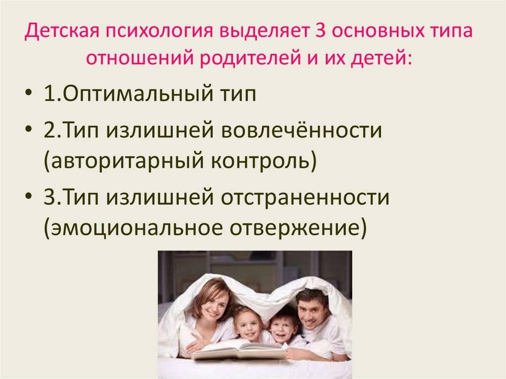 Стили воспитания детей в семье: таблица, плюсы и минусы