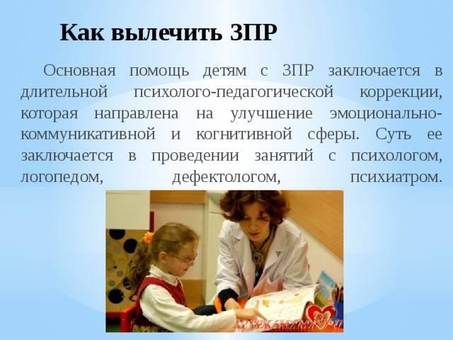 Задержка психоречевого развития (зпрр) у детей 3-5 лет: что это такое, симптомы, лечение, коррекция