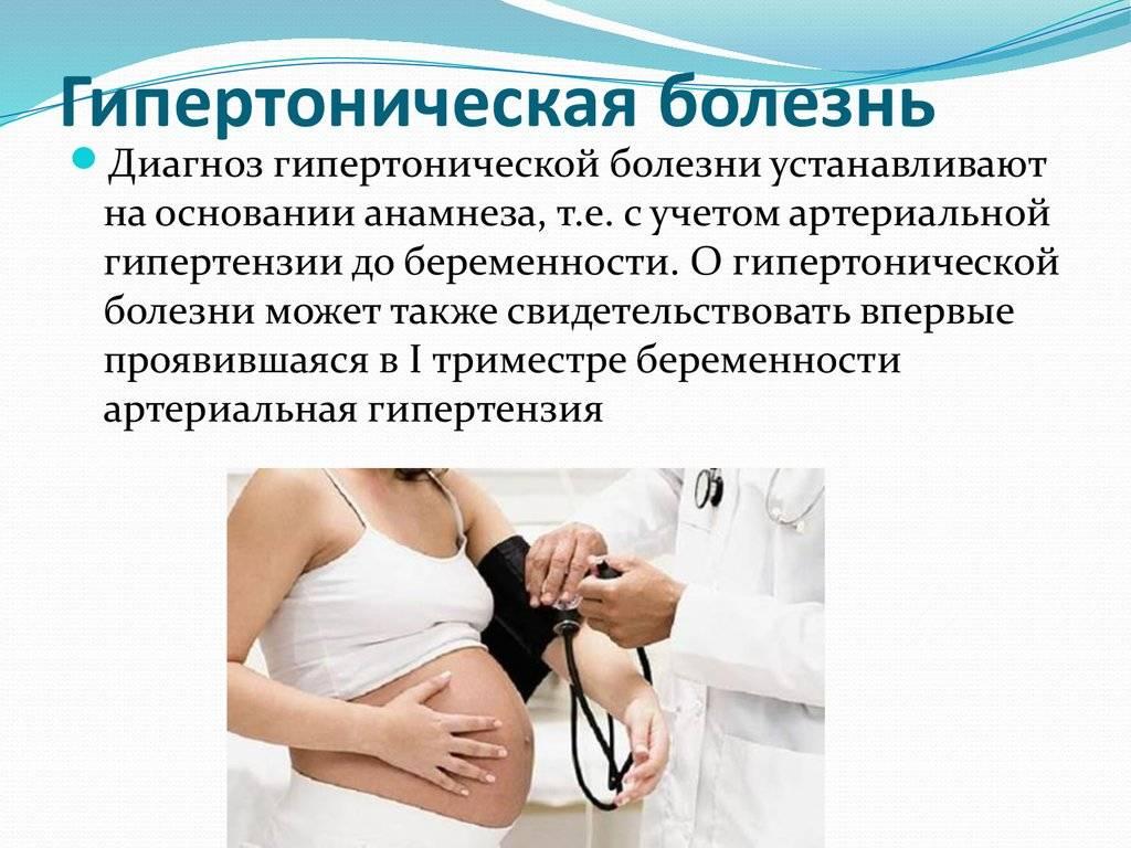 Как понизить давление на ранних и поздних сроках беременности в домашних условиях, чем оно опасно