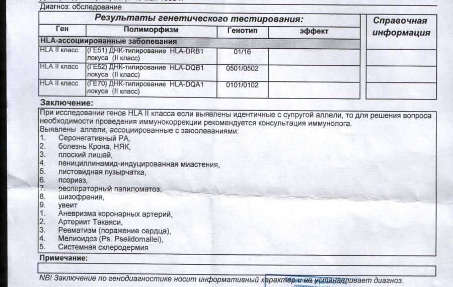 """Hla типирование   клиника """"центр эко"""" в москве"""