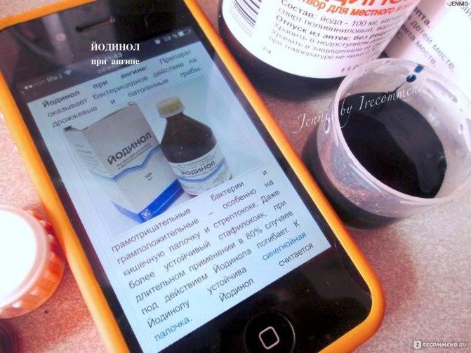 Йодинол: инструкция по применению для детей при полоскании и обработки горла