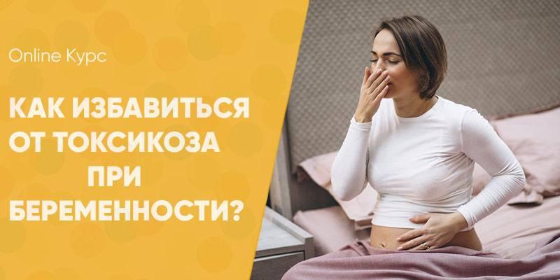 """Ранний токсикоз у беременных - роддом """"лелека"""""""
