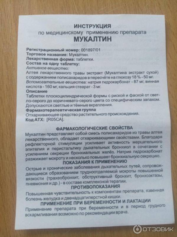 Мукалтин во владивостоке - инструкция по применению, описание, отзывы пациентов и врачей, аналоги