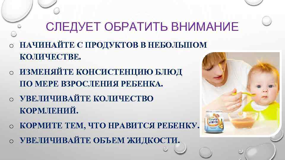 Рациональное питание детей — здоровое питание для детей всех возрастов. рекомендации и советы педиатров