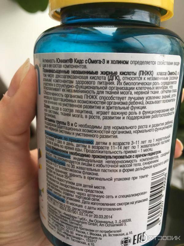 Юнивит кидс с омега 3 и холином в санкт-петербурге - инструкция по применению, описание, отзывы пациентов и врачей, аналоги