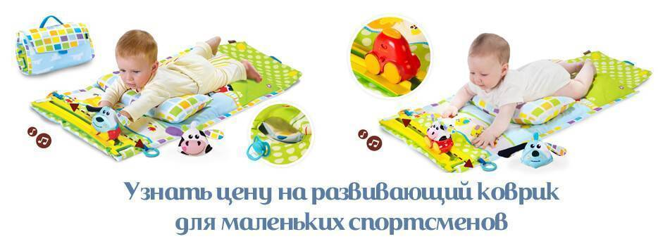 Развивающий коврик для детей, от 0 до 3 лет, для новорожденных – с какого возраста нужен, как выбрать?