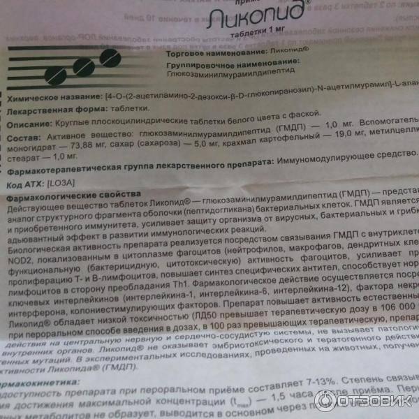 Ликопид - инструкция по применению, описание, отзывы пациентов и врачей, аналоги