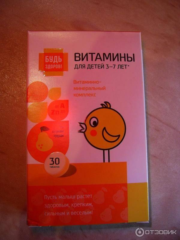 Лучшие детские витамины для повышения иммунитета на 2021 год