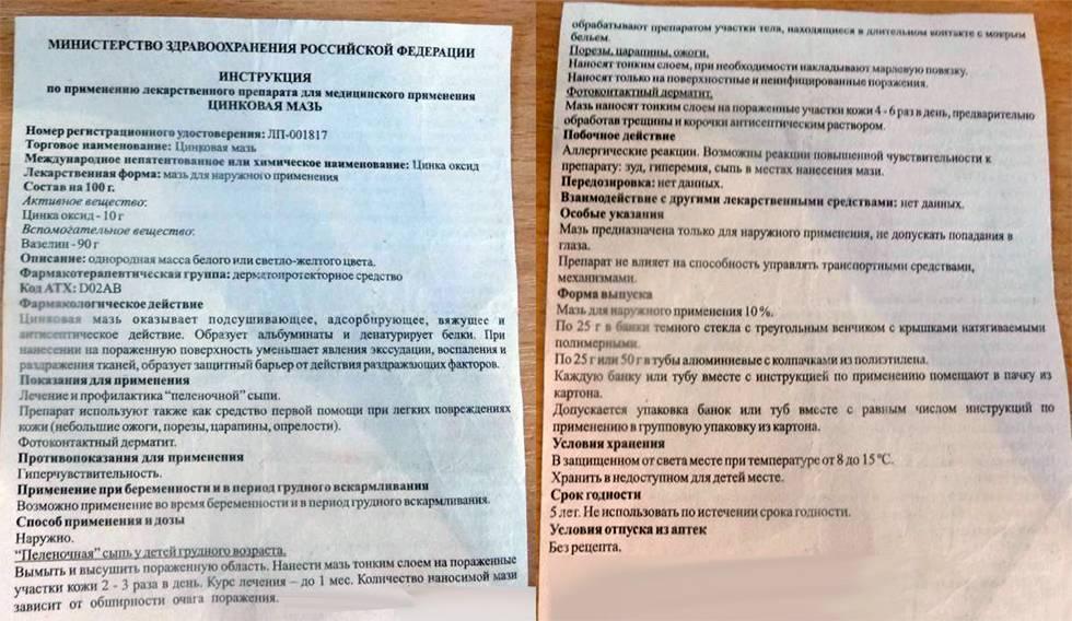 Циндол - инструкция по применению, описание, отзывы пациентов и врачей, аналоги