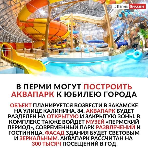 Как открыть аквапарк