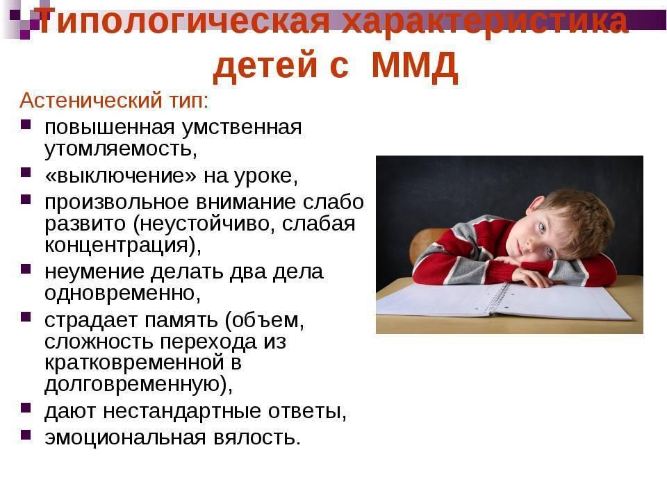 Минимальная мозговая дисфункция (ммд). лечение в клинике остеопатии «остмед»