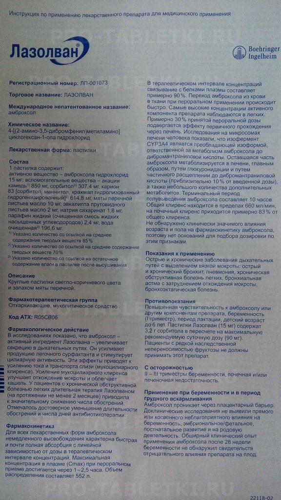 Лазолван Рино при беременности: особенности применения в 1, 2 и 3 триместрах