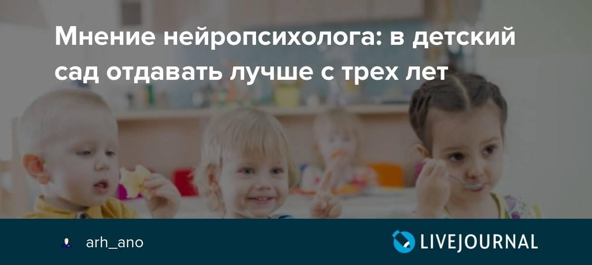 Когда лучше отдавать ребенка в детский сад: со скольких лет берут по закону, с какого возраста принимают в ясли и как можно понять, что малышу идти в доу еще рано?