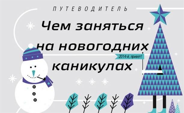 Заработать на зиме: 20 идей зимнего бизнеса