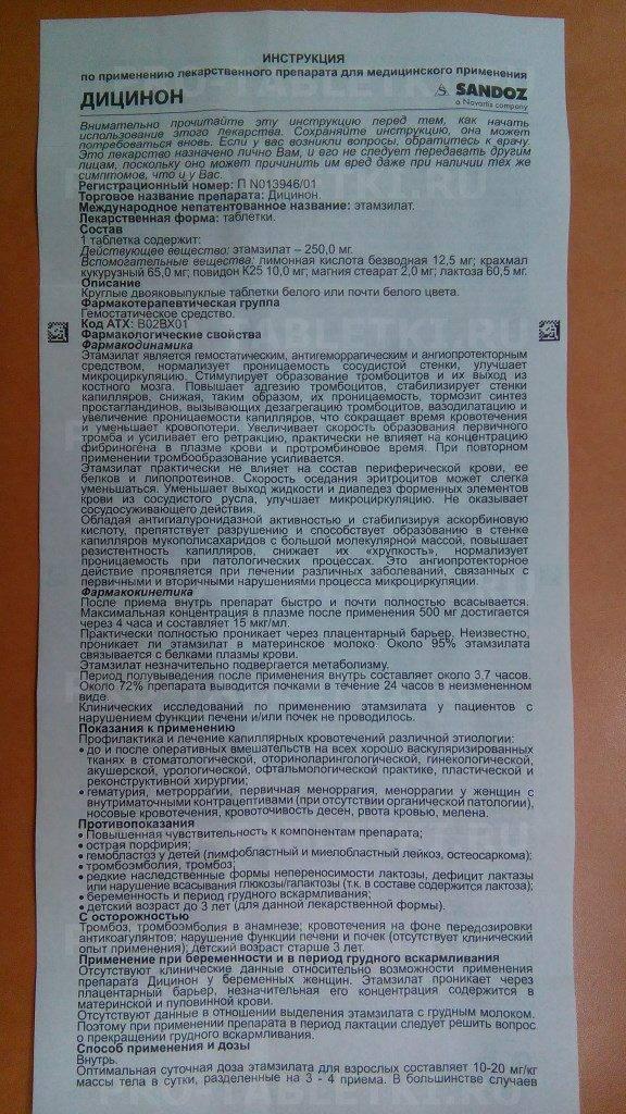 Ампициллин в санкт-петербурге - инструкция по применению, описание, отзывы пациентов и врачей, аналоги