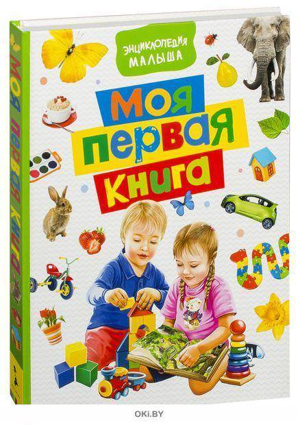 Список развивающих книг для детей 0+: познаем мир с рождения до 1-2 лет. развивающие книги для детей 1–2 года