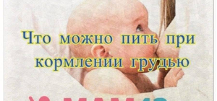 Антигистаминные препараты при грудном вскармливании: таблетки от аллергии маме