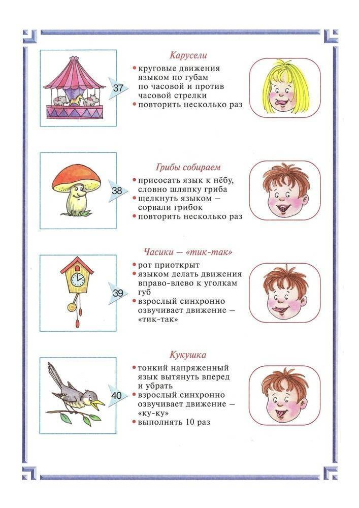 Логопедические занятия для детей: гимнастика для развития речи, упражнения на каждый день, занятия с логопедом
