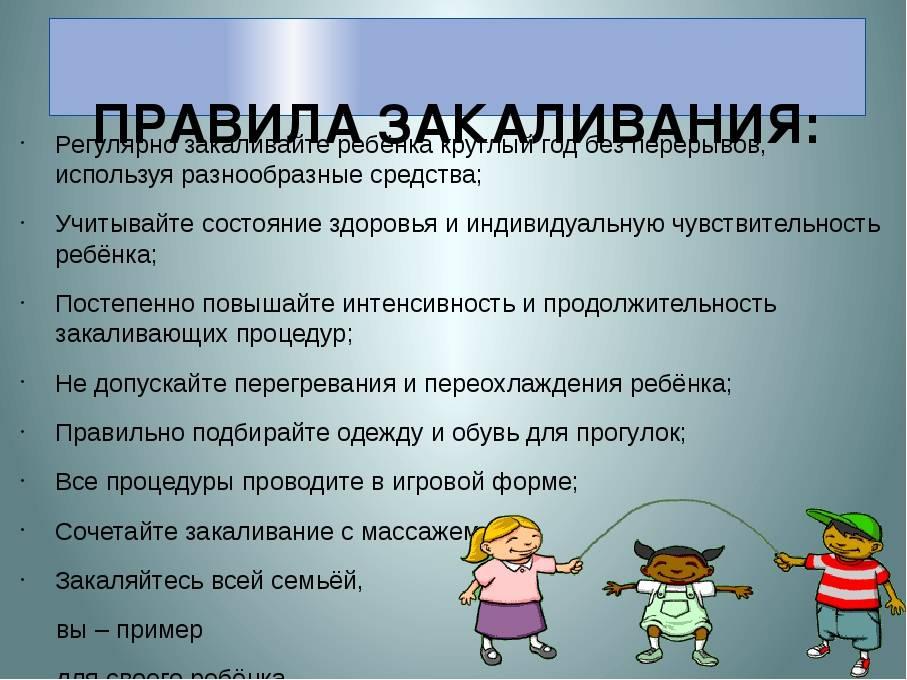Закаливание детей раннего возраста: плюсы и минусы, виды закаливающих процедур, правила их проведения