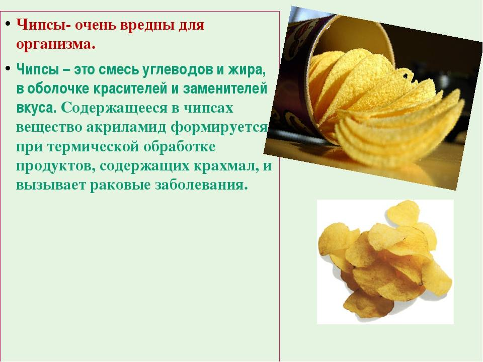 Нельзя, но если хочется, то можно? сколько чипсов можно есть без вреда для здоровья