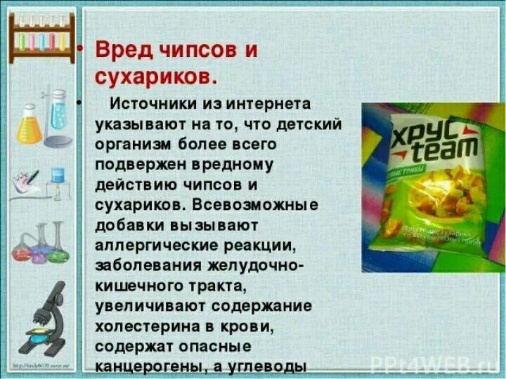 Чем вредны чипсы для организма человека