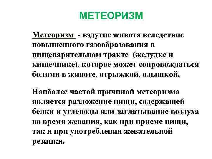 Причины, симптомы и лечение метеоризма - вздутия живота * клиника диана в санкт-петербурге
