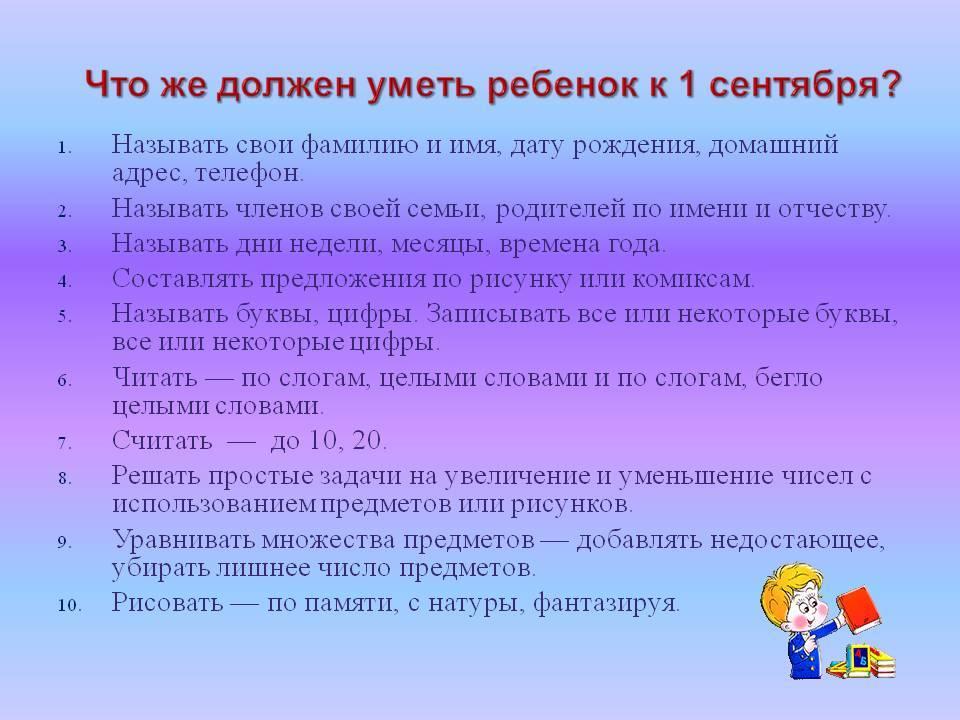 Развитие детей в возрасте 7 лет. что должен уметь делать ребенок в семь лет?   развитие ребенка