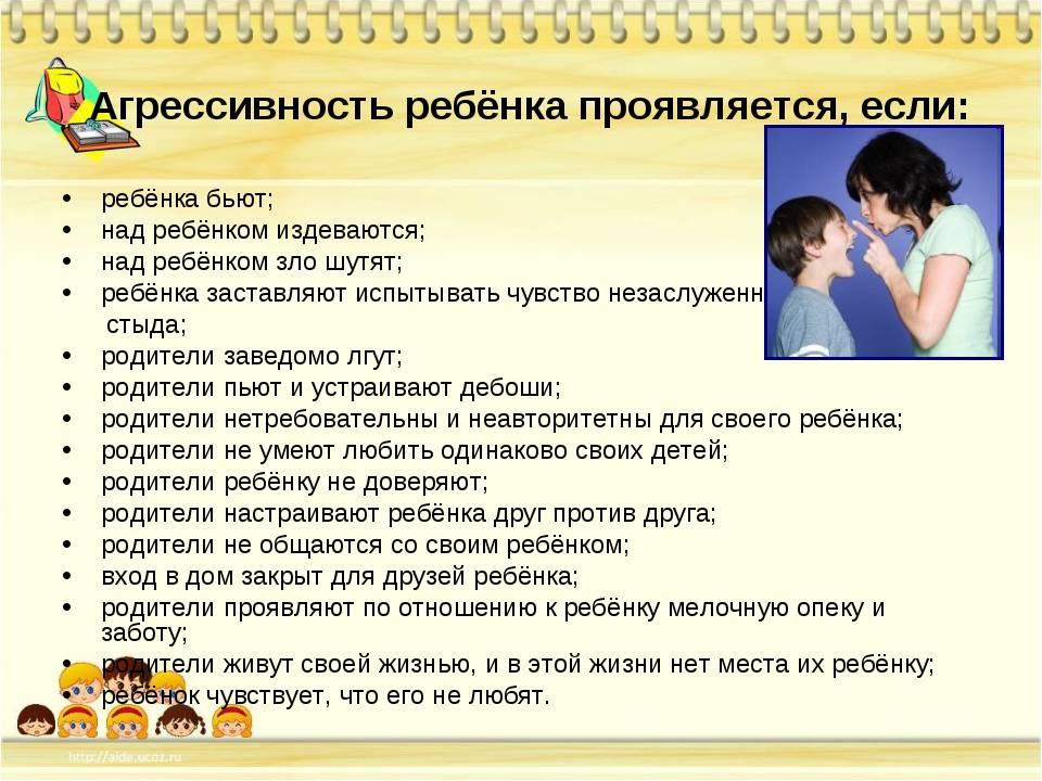 Что делать, если ребенка обижают в школе   психология на psychology-s.ru