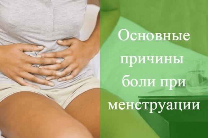 Симптомы болезни - боли внизу живота после месячных