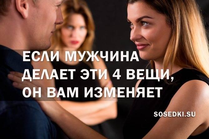 Почему мужчины изменяют жёнам: мнение психологов
