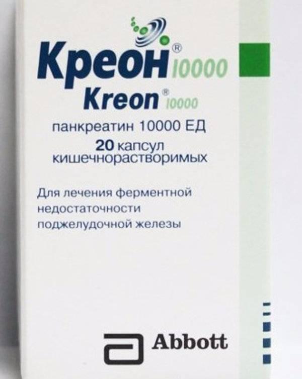 Креон 10000
