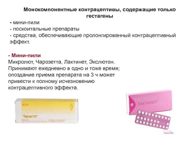 Противозачаточные таблетки при миоме матки - какие выбрать, особенности применения