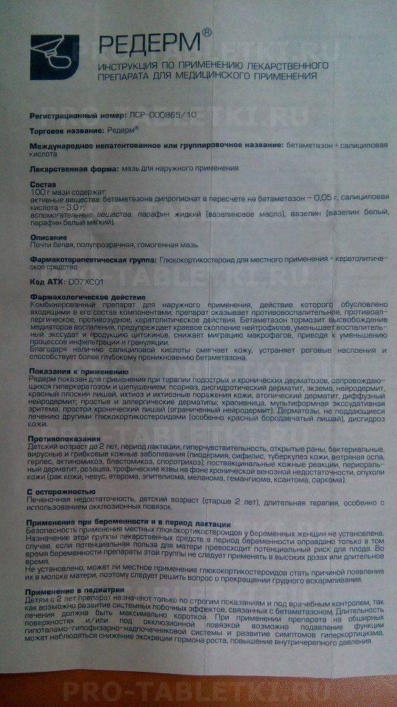 Синтомицин мазь инструкция по применению цена отзывы аналоги цена