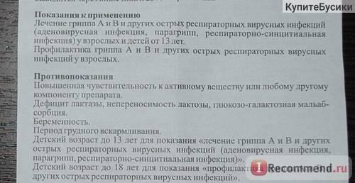 Ингавирин капсулы для детей 60 мг 7 шт.   (valenta [валента фарм]) - купить в аптеке по цене 434 руб., инструкция по применению, описание