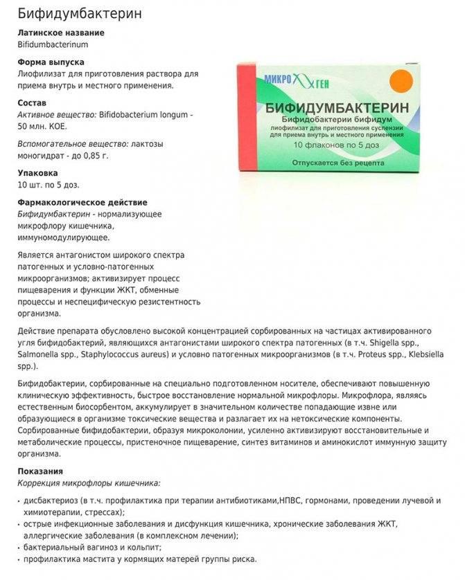 Бифидумбактерин для новорожденных: инструкция по применению