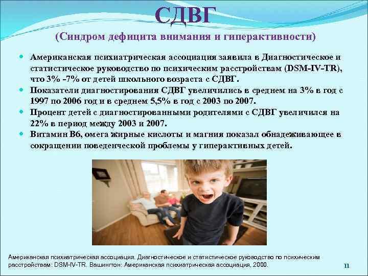 Синдром дефицита внимания и гиперактивности (сдвг)