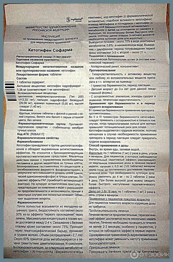 Кетотифен софарма в нижнем новгороде