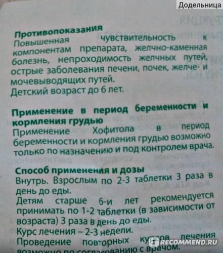 Хофитол в уфе - инструкция по применению, описание, отзывы пациентов и врачей, аналоги