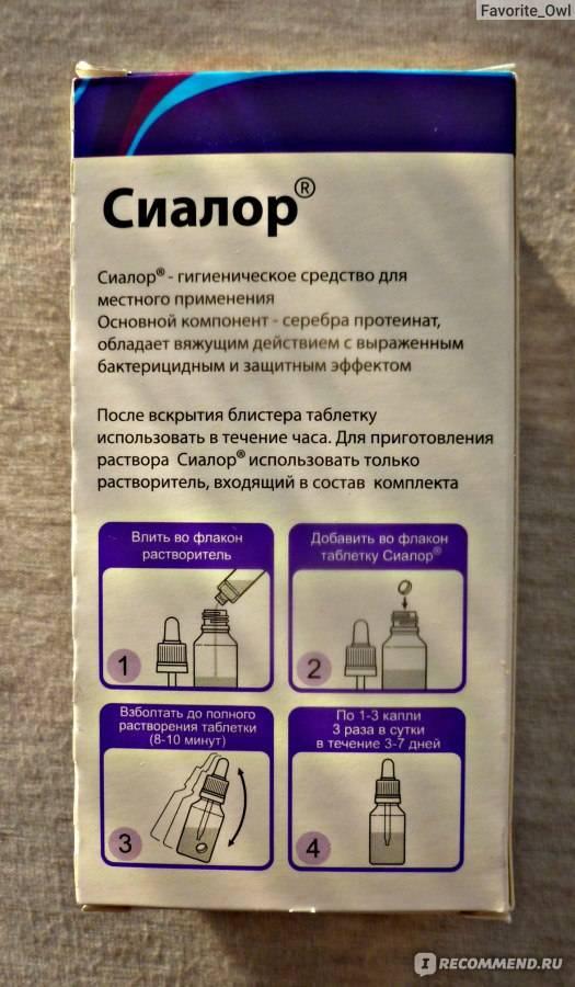 Сиалор протаргол набор для приготовления раствора с пипеткой 2% 10 мл
