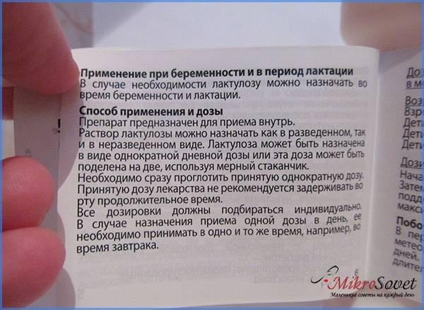 Дюфалак в перми - инструкция по применению, описание, отзывы пациентов и врачей, аналоги