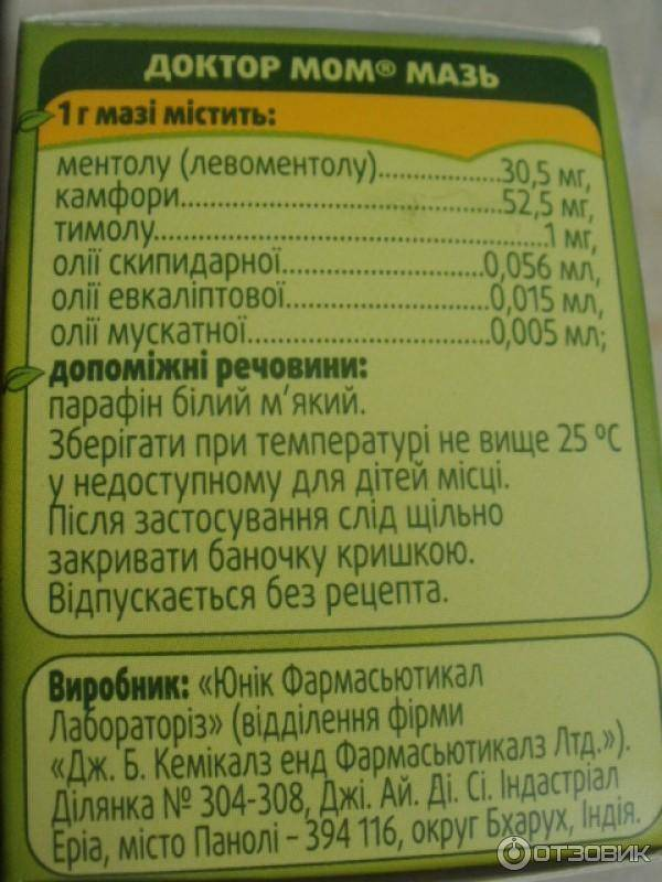Доктор мом растительные пастилки от кашля 20шт. ягодные   (unique pharmaceuticals [уник фармасьтикалс]) - купить в аптеке по цене 150 руб., инструкция по применению, описание
