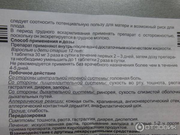 Лоратадин сироп 5 мг/5 мл сироп 100 мл   (акрихин) - купить в аптеке по цене 192 руб., инструкция по применению, описание, аналоги